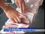 纪实新闻130910武警战士拾金不昧30万现金如数奉还
