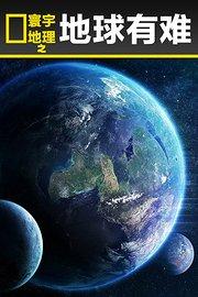 寰宇地理之地球有难