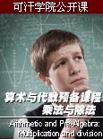 可汗学院公开课:算术与代数预备课程:乘法与除法