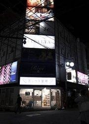 歌舞伎町深夜中的调剂药店