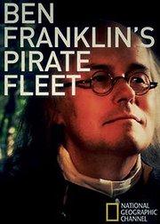 富兰克林海盗舰队