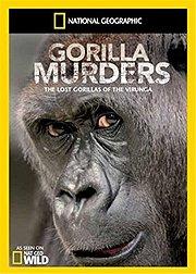 大猩猩谋杀案