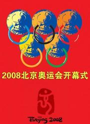 2008北京奥运会开幕式