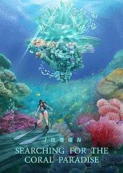 寻找珊瑚海