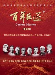 百年巨匠粤语版