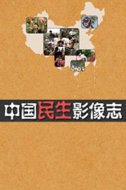 中国民生影像志