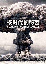 核时代的秘密