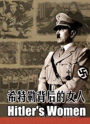 希特勒背后的女人