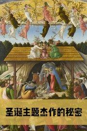 圣诞主题杰作的秘密:神秘的基督降生图