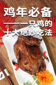 鸡年必备——一只鸡的十大绝妙吃法