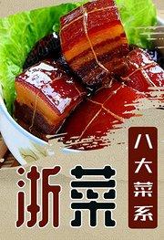 八大菜系之浙菜