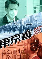 2020·东京·春
