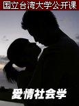 国立台湾大学公开课:爱情社会学