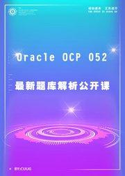 OracleOCP新题库解析