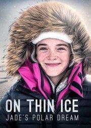 少女的北极远征