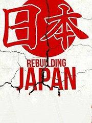 日本震后重建