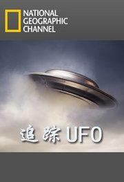 追踪UFO