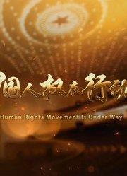 消除贫困·中国人权在行动