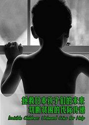 拯救日本孩子们的未来