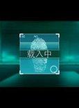 国立清华大学公开课:犯罪侦查科技
