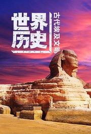 古代埃及文明