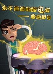 永不消逝的脑电波——癫痫报告