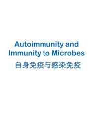 免疫学课程第六讲