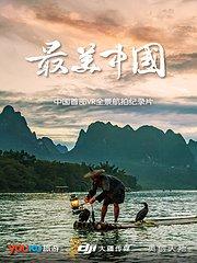 最美中国VR版第1季