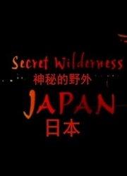 BBC:日本神秘的野外