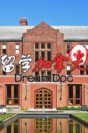 留学加拿大DreamDoc