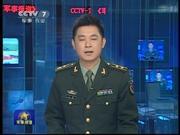 纪实新闻130804和平使命2013中俄联演进入战役磋商阶段