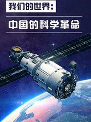 我们的世界:中国的科学革命