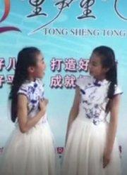 双生女联袂演唱默契十足