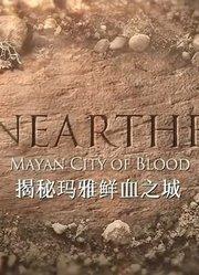揭秘玛雅鲜血之城