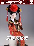 吉林师范大学公开课:满族文化史