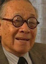 华裔建筑师第一人贝聿铭