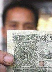 看鉴地理 第108集:三元人民币你见过吗?