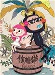 科普中国:焦糖猫育儿系列