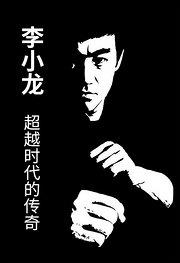 李小龙:超越时代的传奇