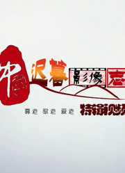 中国迟暮影像志特辑视频