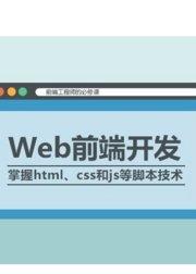 web前端基础教程