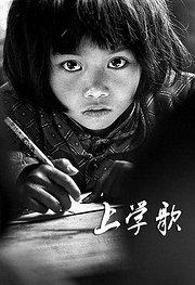 中国首部众筹纪录片《上学歌》