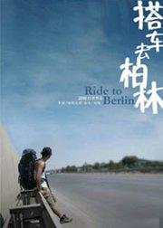 搭车去柏林
