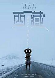 西藏,一个隆起的神话