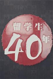 中国留学生的四十年