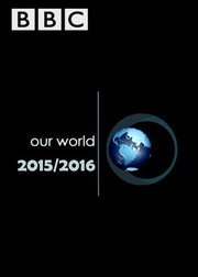 我们的世界2015/2016