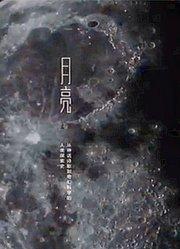 古往今来各个国家,都有月亮是个乌托邦,上面还有人的传说
