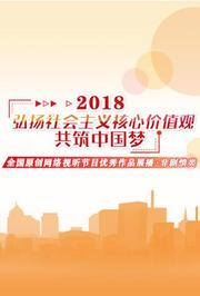 2018中国梦展播作品非剧情类