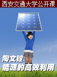 西安交通大学公开课:能源的高效利用