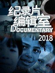 纪录片编辑室 2018
